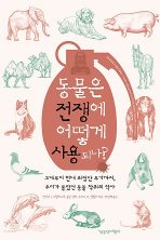 동물은 전쟁에 어떻게 사용되나? : 고대부터 현대 최첨단 무기까지, 우리가 몰랐던 동물 착취의 역사 소득공제  (Korean)